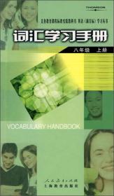 义务教育课程标准实验教科书·英语(新目标)学习丛书:词汇学习手册(八年级上册)