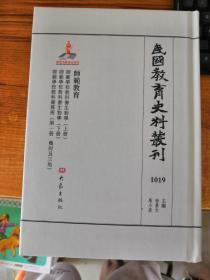 民国教育史料丛刊1019 师范教育