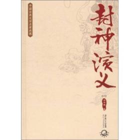 中国古典文学名著典藏--封神演义