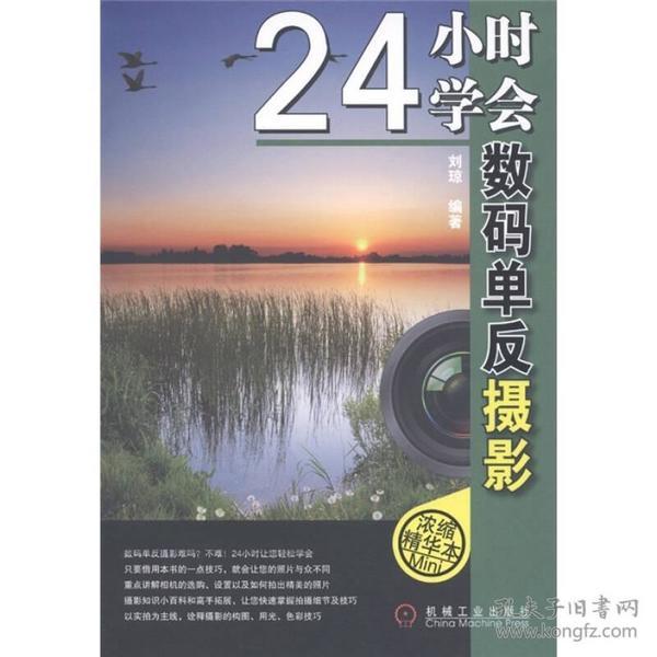 摄影入门技法丛书:24小时学会数码单反摄影