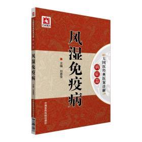 大国医经典医案诠解·病症篇:风湿免疫病