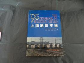 上海地铁年鉴1995