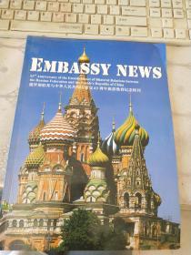 俄罗斯联邦与中华人民共和国建交63周年旅游教育纪念特刊