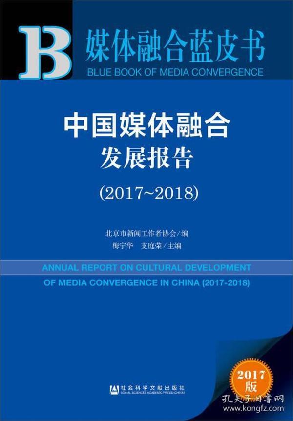 媒体融合蓝皮书:中国媒体融合发展报告(2017-2018)