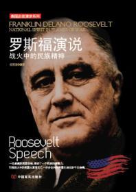 罗斯福演说:战火中的民族精神