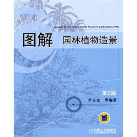 图解园林植物造景第二2版尹吉光机械工业出版社9787111337829
