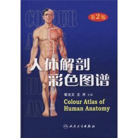 旧书 人体解剖彩色图谱 郭光文 第2版 9787117098519 人民卫生出版社