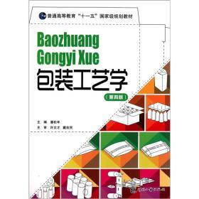 包装工艺学(第4版)/普通高等教育十一五国家级规划教材