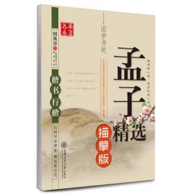 华夏万卷 国学书院:孟子精选(描摹版 楷书行楷)