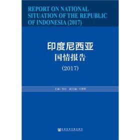 印度尼西亚国情报告(2017)