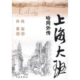 上海大班:哈同外传