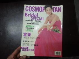 cosmopolitan中文版-1999年-宣萱-新娘专辑