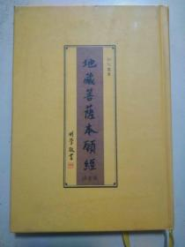 地藏菩萨本愿经  注音版精装(j)