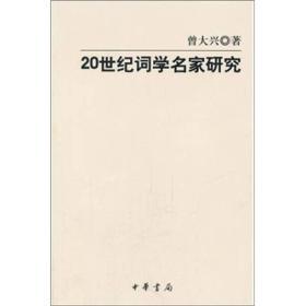 20世纪词学名家研究