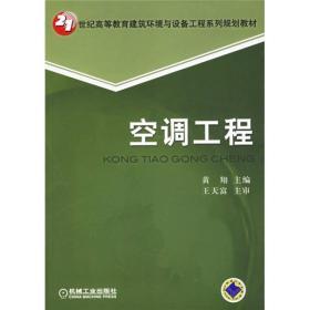 空调工程/21世纪高等教育建筑环境与设备工程系列规划教材