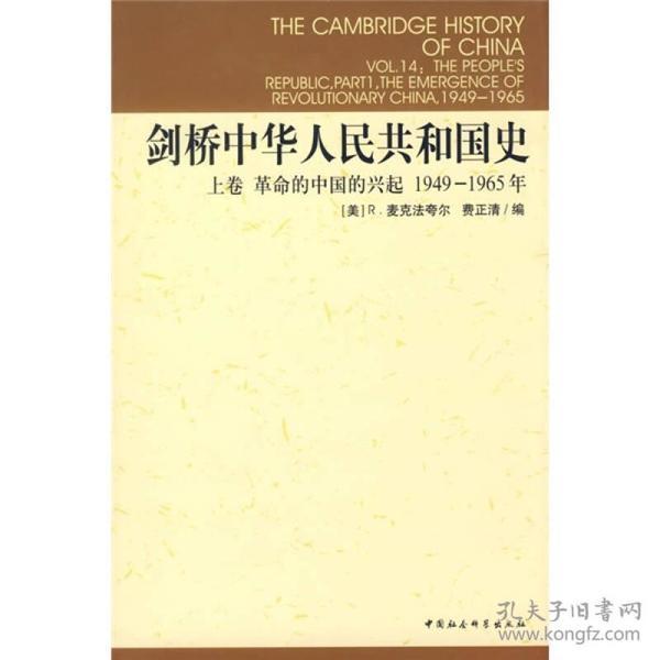 新书--剑桥中国史(全11册·系列书不单发):剑桥中华人民共和国史 1946-1965年·上卷(精装)