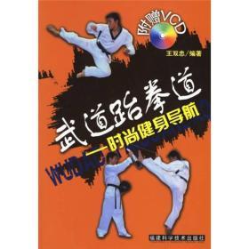 武道跆拳道:时尚健身导航 无光盘