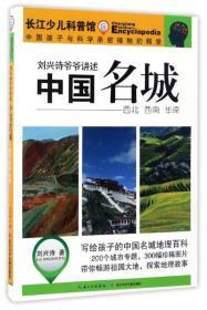 新书--刘兴诗爷爷讲述:中国名城--西北·西南·华南