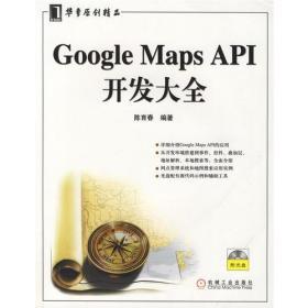 Google Maps API开发大全(附光盘)