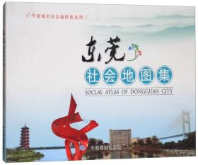 东莞社会地图集