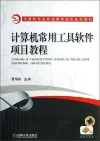 计算机专业职业教育实训系列教材:计算机常用工具软件项目教程