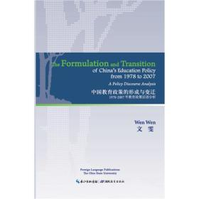 中国教育政策的形成与变迁——1978-2007的教育政策话语分析 (The Formulation and Transition of Chinas Education Policy from 1978 to 2007)