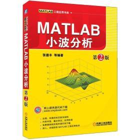 MATLAB小波分析(第2版)