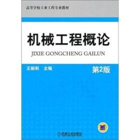 机械工程概论 王丽莉 第2版 9787111342786 机械工业出版社