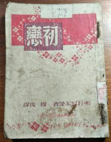 初恋(1949.8海燕书店新一版)【民国旧书】