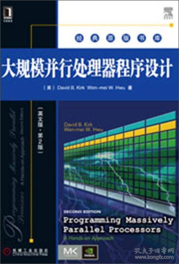 经典原版书库:大规模并行处理器程序设计(英文版·第2版)