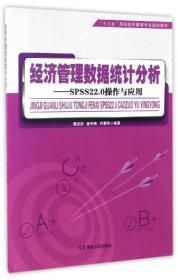 """经济管理数据统计分析:SPSS22.0操作与应用/""""十三五""""高校经济管理专业规划教材"""