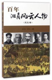 百年湘商风云人物 谢作钦 文热心 湖南人民出版社 9787556116478