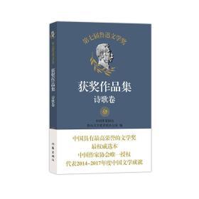 第七届鲁迅文学奖获奖作品集——诗歌卷