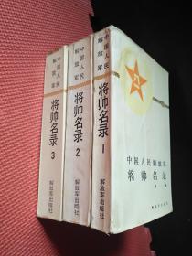 中国人民解放军将帅名录   第一、二、三集全三册