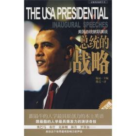 总统的战略美国总统就职演说