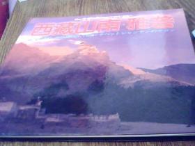 摄影风景画册:西藏山南 雅砻