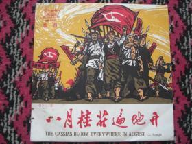 八月桂花遍地开秋收起义歌毛委员和我们在一起等九首歌曲 黑胶唱片