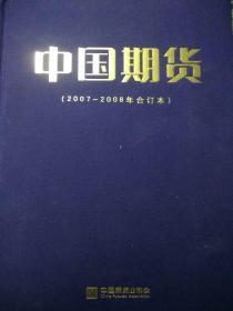 中国期货(2007-2008年合订本 创刊号  中国期货业协会)