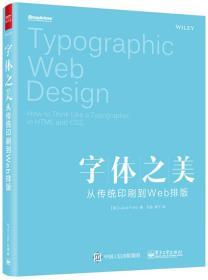 字体之美:从传统印刷到Web 排版