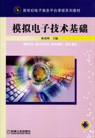 新世纪电子信息平台课程系列教材:模拟电子技术基础