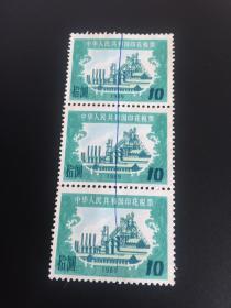 新中国第三套印花税票1989(旧)面值10元3枚