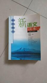 新语文读本:初中卷5