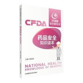 全民健康安全知识丛书:药品安全知识读本