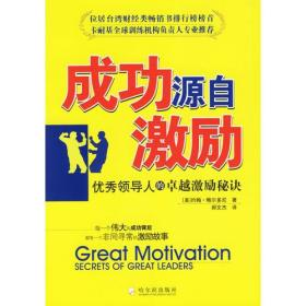 成功源自激励:优秀领导人的卓越激励秘诀