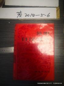 简明日汉词典(修订版)