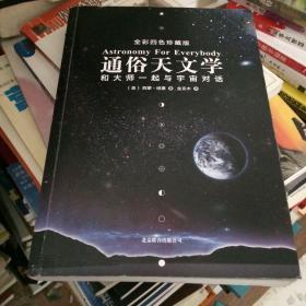 通俗天文学