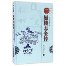 经典书香.中国古典禁毁小说丛书—蜃楼志全传