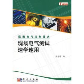 现场电气测试速学速用/作者黄海平/科学出版社
