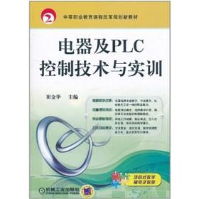 电器及PLC控制技术与实训