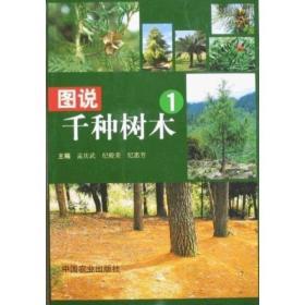 图说千种树木1
